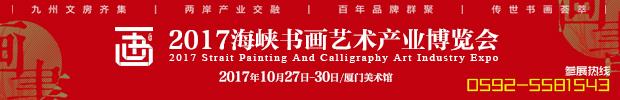 2017海峡书画产业博览会将于10月举办
