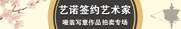 艺诺签约艺术家-哑翁写意作品拍卖专场