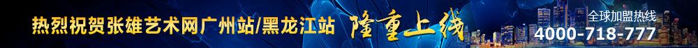 张雄艺术网全球加盟
