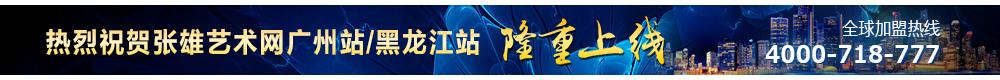 张雄艺术网黑龙江、广州分站正式成立并投入运营