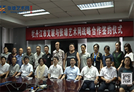 张雄艺术网与牡丹江市文联达成战略合作协议