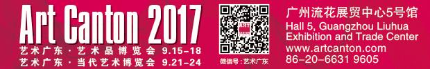 2017艺术广东