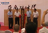 北京厦门企业商会厦门联络中心揭牌