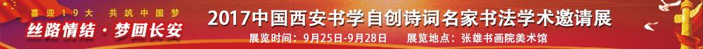 丝路情结·梦回长安——2017中国西安书学自创诗词名家书法学术邀请展