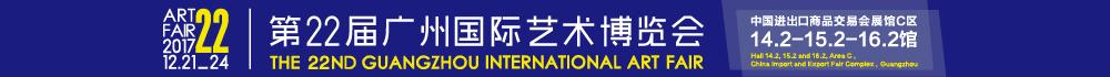 广州艺术博览会