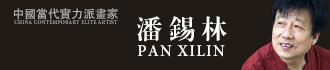 潘锡林官方网站