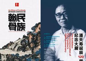 潘天寿史上最大规模展览在浙江开幕