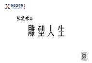 张建华的雕塑人生 - 北京站报道