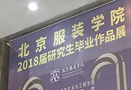 以艺载道- 2018届北京服装学院研究生毕业作品展 – 北京站报道