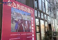 """""""金色的耶路撒冷—林红油画作品展""""在中国油画院美门艺术馆圆满开幕"""