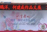 传递爱心 践行公益:一寸丹心——鸥洋、何建成作品义展揭幕-广州站报道