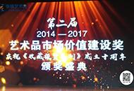 第二届艺术品市场价值建设奖 暨《收藏投资导刊》十周年庆典隆重开幕