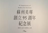 「苏州美专创立95周年纪念展」亮相索卡艺术中心 – 北京站报道