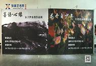 墨语与花香——宋子伊、许德豪双个展亮相清华美院 – 北京站报道