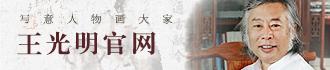 王光明艺术家官网