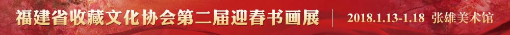 庆十九大 万象更新——福建省收藏文化协会第二届迎春书画展即将开展