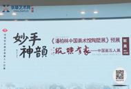 《潘柏林中国美术馆陶塑展》预展暨 《纵横有象》中国画五人展开幕-广州站报道
