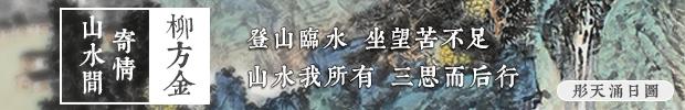 柳方金艺术家官网