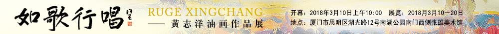 如歌行唱--黄志洋油画作品展
