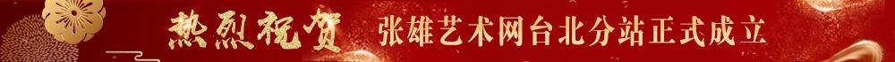 张雄艺术网台湾分站建立