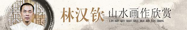 林汉钦官方网站