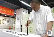 万山书画院九周年庆暨第一回艺术家酒文化笔会