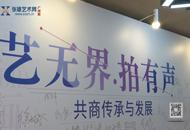 艺无界•拍有声——共商传承与发展主题研讨会成功举办-广州站报道