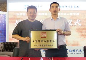 廖文潭授牌本网为其大陆唯一官方艺术联络处