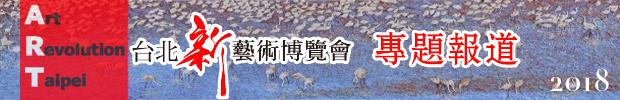 2018台北新艺术博览会