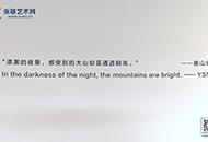 艺术家夜山明作品展《音•画》隆重开幕