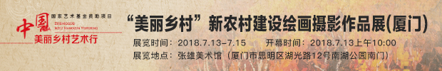 中国美丽乡村艺术行走进厦门绘画摄影作品展将在张雄美术馆举办