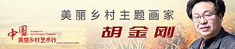胡金刚官方网站
