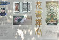 花语禅心——郑坤华工笔画展