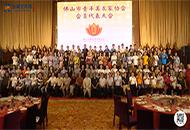 佛山市青年美术家协会会员代表大会在佛山新世纪酒店国宴会议中心成功举办——广州站报道