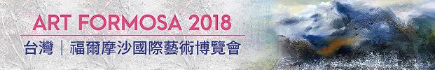 2018 ART FORMOSA 福爾摩沙國際藝術博覽會