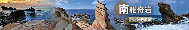 台灣南雅奇岩|陳良道 攝影
