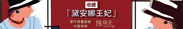 陳錦芳|中國首推『黛妃系列』版畫