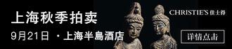佳士得上海拍卖