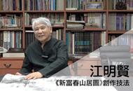 江明賢|新富春山居圖技法