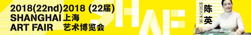 艺术家陈英将携作品参加2018上海艺术博览会