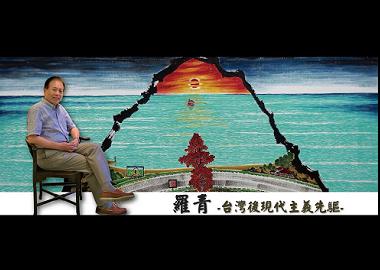 羅青|台灣後現代主義先驅