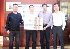 华侨大学美术学院研究生工作站挂牌