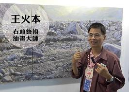 王火本|石头艺术油画大师