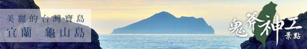 台灣宜蘭龜山島