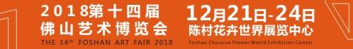 第十四届佛山艺术博览会