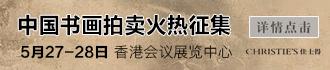 佳士得中国书画拍卖征集