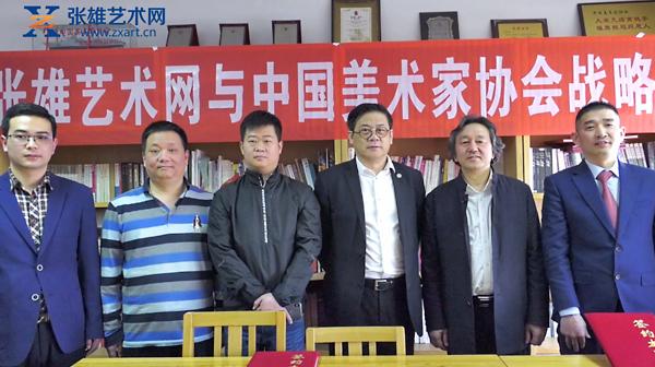 張雄藝術網與中國美術家協會簽訂戰略合作協議!