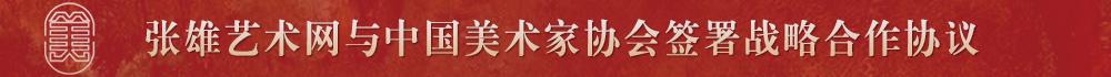 张雄艺术网与中国美术家协会签订战略合作协议