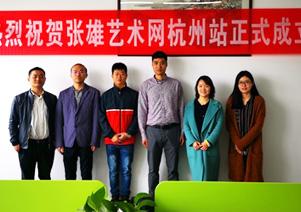 张雄艺术网杭州站着陆未来科技城