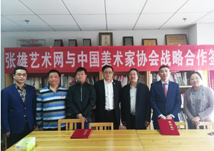 与中国美术家协会签订战略合作协议